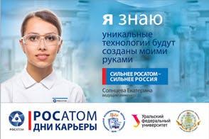 Госкорпорация Ростатом